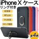 iPhone Xs iPhone X ケース iPhone X tpu...
