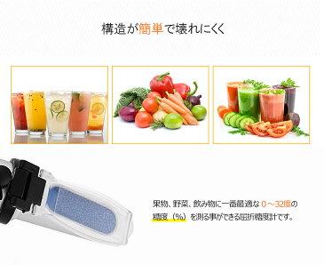 糖度計 ハンディタイプ ATC内蔵 屈折式糖度計 スポイト 専用ケース付 果物 野菜 飲み物などに一番最適な0 32度の糖度を測定可能 小型 ポータブル ポケットメール便配送不可