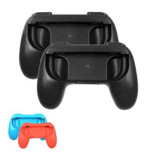 【マスク52枚プレゼント、12/9まで】Nintendo Switch Joy-Con ハンドル Switch ハンドル 2個セット 専用グリップ 任天堂スイッチ コントローラー シンプルデザイン 装着簡単 衝撃吸収