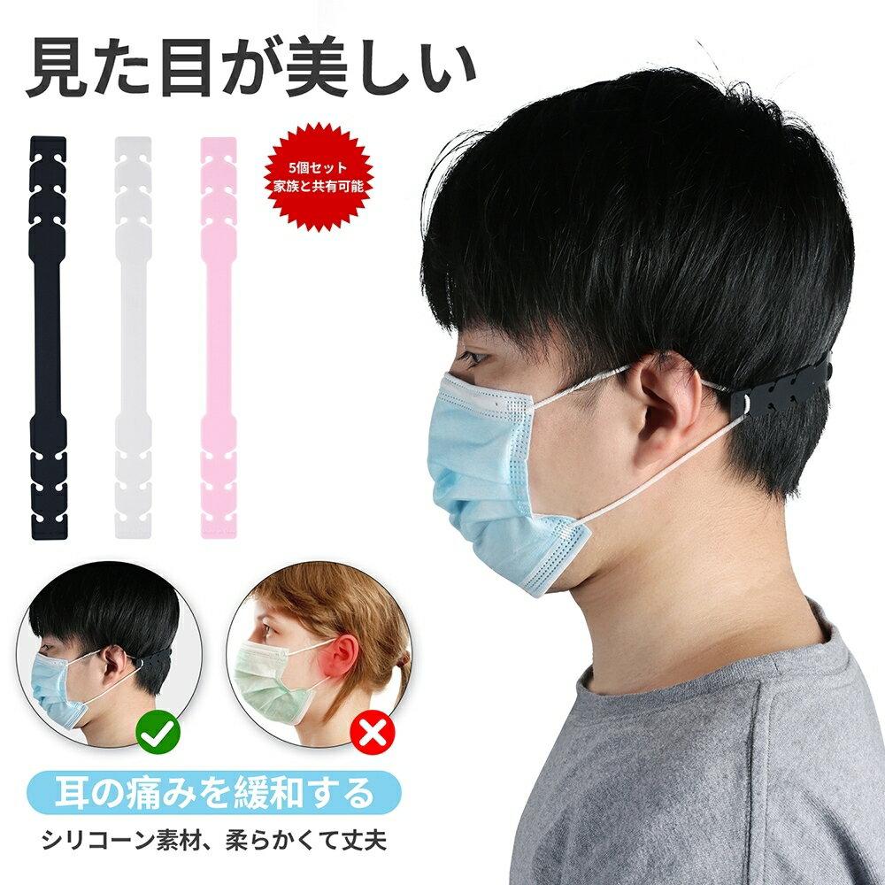 マスクバンド 痛みを軽減する マスクフック マスク用バンド マスクの留め具 マスクゴム紐 ベルト 延長バックル 液体シリコン材質 耳を傷つけない 耳が痛みを感じない 重複使用可能 柔らかい 弾力性ある 滑り止め 大人用と子供用5