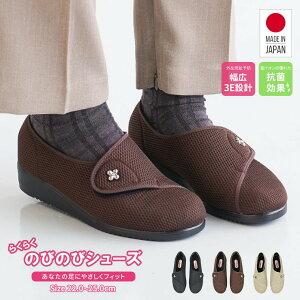 日本製 軽量 コンフォートシューズ 3e ゆったり幅広 レディース ミセス 介護シューズ 介護靴 外反母趾 ウォーキング...
