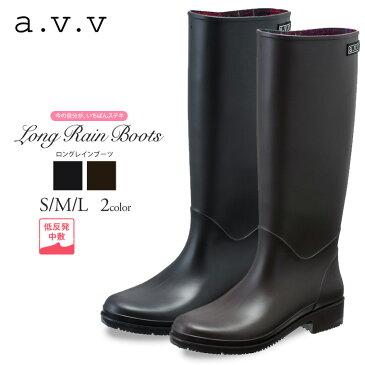 【送料無料】a.v.v 日本製 やわらか 防水 レインブーツ レディース ロング 細身 歩きやすい おしゃれ 長靴 黒 ブラック レインシューズ ラバーブーツ スノーブーツ 雪 滑り止め 4056