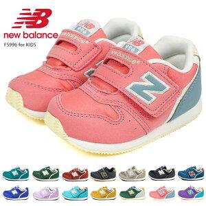d7dbdd8895072 【送料無料】new balance ニューバランス スニーカー ベビーシューズ 女の子 男の子 NB FS996 996 ファースト