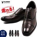 【送料無料】走れる ビジネスシューズ メンズ 本革 紳士靴 ...