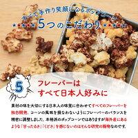 【送料無料】スイーツポップコーンバラエティセット(Mサイズ・Sサイズ・プチサイズ)豆おやつスナック菓子パーティー彼岸お供え贈り物プレゼント内祝いプチギフト義理