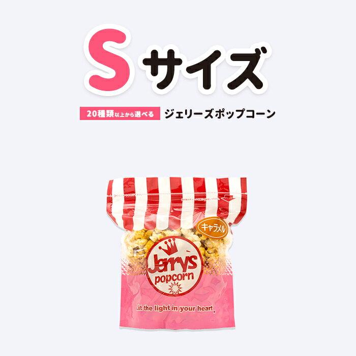 スナック菓子, ポップコーン  S 0.5L
