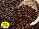 深煎り焙煎コーヒー(深煎り15%)オリジナル・コクブレンド 400g コーヒー豆:【RCP】【HLS_DU】