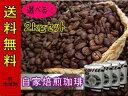 選べる!自家焙煎2kgコーヒーセット【500g×4種類】:【あす楽 対...