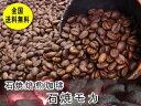 石焼焙煎コーヒー石焼モカ 400g コーヒー豆:【RCP】【HLS_DU】
