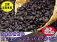 【カフェイン99.9%カット】自家焙煎 デカフェ カフェインレスコーヒー(バリアラビカ 神山) 400gノンカフェイン コーヒー豆:【RCP】【HLS_DU】