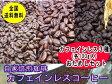 【カフェインレス】カフェインレスコーヒーおためしセット自家焙煎 デカフェ コロンビア・バリ・モカ【100g×3種類】ノンカフェイン コーヒー豆:【RCP】【HLS_DU】