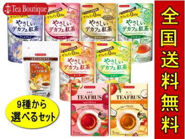 【カフェインレス】9種類から選べる!ティーブティック やさしいデカフェ 紅茶 6袋セット(10TB入×6袋)ノンカフェイン 紅茶:【RCP】【HLS_DU】