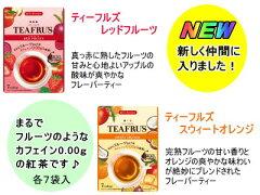 【カフェインレス】7種類から選べる!ティーブティックやさしいデカフェ紅茶3袋セット(10TB入×3袋)ノンカフェイン紅茶:【RCP】【HLS_DU】