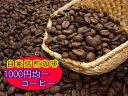 21種類から選べる!400g!オール1000円コーヒー自家焙...