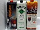 【送料無料】一部除く6種類から選択リキッドアイスコーヒー3本セット