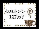 インスタントエスプレッソ・インスタントコーヒー(400g)【200g×2】:【RCP】【HLS_DU】