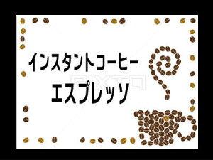 インスタントエスプレッソ・インスタントコーヒー