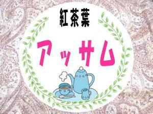 【全国送料無料】紅茶葉 アッサム紅茶(300g)【150g×2】:【RCP】【HLS_DU】