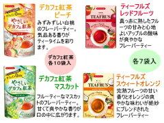 【カフェインレス】8種類から選べる!ティーブティックやさしいデカフェ紅茶3袋セット(10TB入×3袋)ノンカフェイン紅茶:【RCP】【HLS_DU】