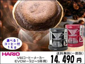 【送料無料】一部除く【今なら!コーヒー1kg(250g×4)付き】ハリオ V60 コーヒーメーカー珈琲...
