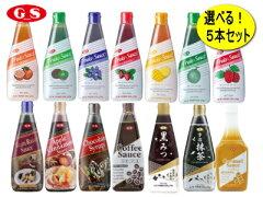 13種類から選べる!GSフードフルーツソース5本セット:【RCP】【HLS_DU】