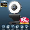 *技術仕様 1、フォーカスタイプ:マニュアルフォーカス 2、録画解像度:1080P / 720P / 480P / 240Pの場合30fps 3、ビデオフォーマット:MJPG 4、写真の解像度:2.0メガピクセル 5、USBケーブル長:1.6m 6、包装サイズ:11.5x6.5x11.5cm 【フルHD1080P&Webカメラ】 ■最大解像度:1920×1080ピクセル ■有効画素数:200万画素 フルHDプレミアムガラスレンズを備えた1080Pウェブカメラは、30フレーム/秒の流動性でカミソリとクリスタルクリアのビデオを提供します。さらにPCカメラは、美顔機能を備えており、鮮やかで美しいイメージを届けることができます。 【マイク内蔵&ノイズリダクション】 マイクは左右に一つずつ内蔵しており、最大で10メートルの範囲の音を拾うことができます。同時にノイズキャンセリング機能を備えており、雑音の中でもすべての角度と方位から利用者のリアルな声を拾い、相手によりクリアで自然な声を届けます。WEB会議、ネット授業で大活躍! 【取付簡単・三脚対応】 ニバーサルクリップでパソコン用モニター、ノートパソコン、TVなどに簡単に取付可能で、角度を自由に調整することができます。さらに1/4インチサイズの三脚ネジ対応のネジ穴があるので、三脚にも取付することができ、USBケーブルも2.1mと余裕を持った長さなので、様々なシーンに対応することができます。 【幅広い用途】 ZOOM、skype、WEB会議、ネット授業、在宅勤務、ビデオ通話 、ライブ中継、ゲーム中継、TV会議,オンライン講座、オンライン教育、生放送、在宅ワーク、オンライン飲み会、オンライン帰省、動画配信、スカイプ用通話など、様々なシーンでご利用いただけます。 【幅広い互換性】 ドライバ不要、USBポートに接続してすぐにご使用いただけます。プラグインプレイの高い互換性でWindows XP SP2、7、8、10以降、Mac OS 10.6以降のOSで初期設定を行うことなく使用することができます。スマートテレビ、TVボックス、Chrome OS、Android v5.0以上、Linux、Ubuntu、Xbox Oneなどの機器でも使用可能です。Skype、yahoo!@ messenger、msn、Windows live @ messager、Gmail、Android IPTV、WeChat、QQなどのインスタントメッセージングアプリケーションと互換性があります。