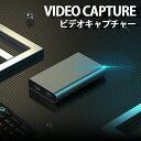 【楽天4冠達成!!】キャプチャーボード USB3.0 108