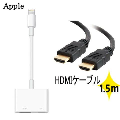 【送料無料】純正品 特別セット Apple Lightning - Digital AVアダプタ MD826AM/A + HDMIケーブル 1.5m SET販売 純正品 Apple純正品 セット 電子機器 アップル