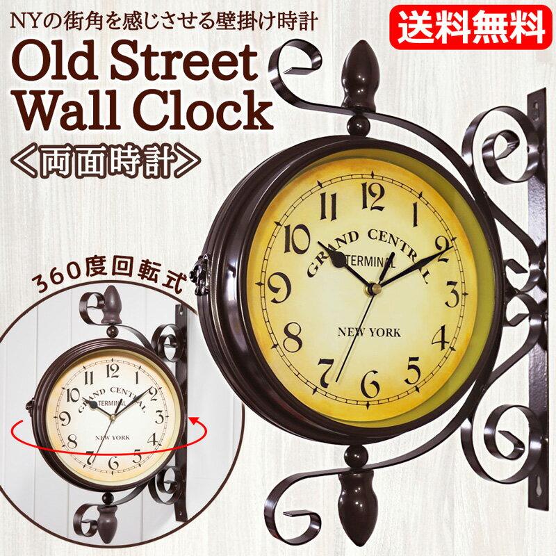 両面壁掛け時計 アンティーク 風 ニューヨーク ウォールクロック オールドストリート 【送料無料】レトロ 壁掛け 時計 インテリア エクステリア 雑貨 両面時計 【あす楽対応】
