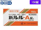 【第(2)類医薬品】薬)第一三共/新ルル-A錠s 150錠