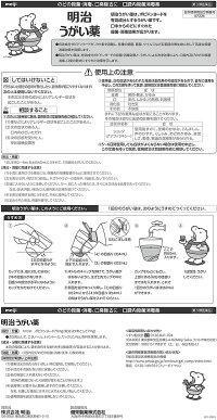 【第3類医薬品】薬)明治/明治うがい薬50ml