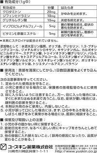 【第3類医薬品】薬)ユースキン製薬/ユースキンラフレ20g