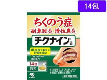 【第2類医薬品】薬)小林製薬/チクナインa 14包