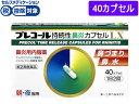 【第(2)類医薬品】薬)第一三共/プレコール持続性鼻炎カプセルLX 40CP