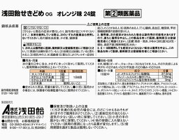 【第(2)類医薬品】薬)浅田飴/せきどめOGオレンジ味24錠