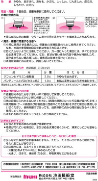 【第3類医薬品】薬)池田模範堂/液体ムヒベビー40ml