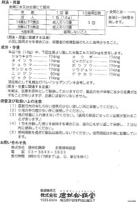 【第2類医薬品】薬)建林松鶴堂/鼻療30包