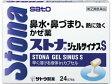 【第(2)類医薬品】薬)佐藤製薬/ストナジェルサイナスS 24カプセル