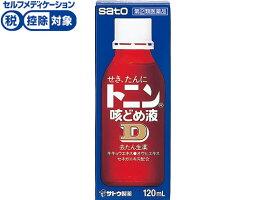 【第(2)類医薬品】薬)佐藤製薬/トニン咳どめ液D120ml