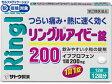 【第(2)類医薬品】★薬)佐藤製薬/リングルアイビー錠200 12錠