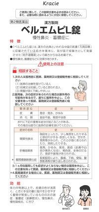 【第2類医薬品】薬)クラシエ/ベルエムピL84錠