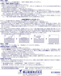 【第2類医薬品】薬)横山製薬/イボコロリ液6ml