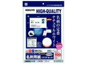 コクヨ/名刺用紙 両面マット紙 厚口 A4 10面 10枚/KJ-VHA10W