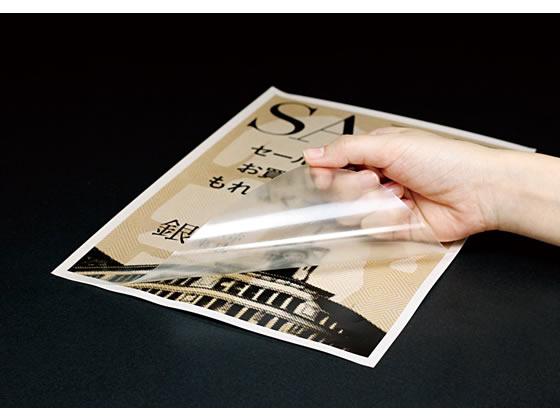 エーワン/UVカット 透明カバーフィルム 空気が抜けるタイプ A4 6シート