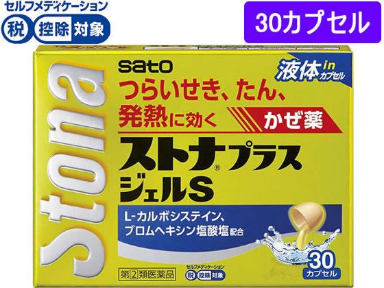 風邪, 指定第二類医薬品 (2))S 30