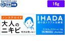 【第2類医薬品】★薬)資生堂薬品/イハダアクネキュアクリーム 16g