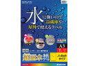 コクヨ/カラーレーザー&カラーコピー用超耐水紙ラベル A3 ノーカット 7枚