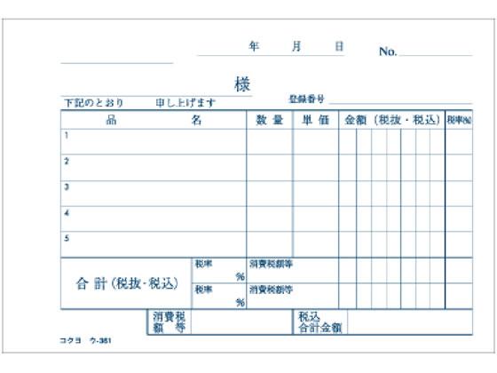 コクヨ/仕切書 50組/ウ-361N