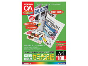 コクヨ カラーレーザー&カラーコピー用紙(両面セミ光...