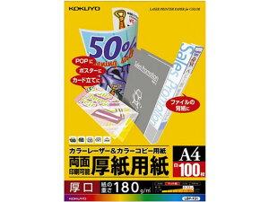コクヨ カラーLBP&PPC用厚紙用紙 A4 100枚 LBP-F31